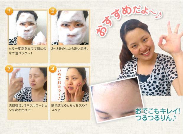 泡パックでおでこもつるりん!洗顔後はミネラルローションで保湿。もっちりスベスベに!