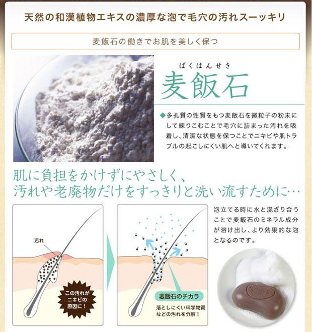 麦飯石が肌に負担をかけず、汚れスッキリ