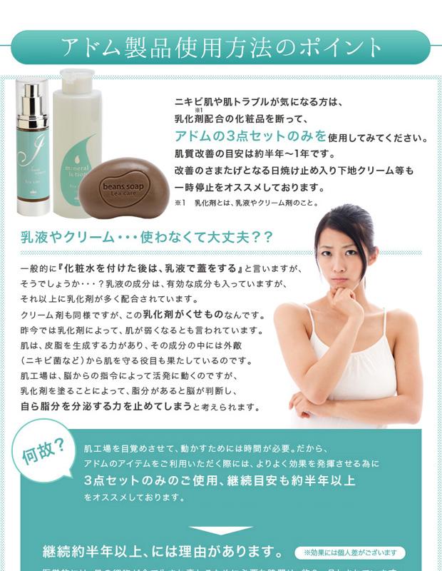 ニキビを治すには、現在使用中のスキンケア用品は、いったんストップしてください。乳化剤はニキビの元かもしれません
