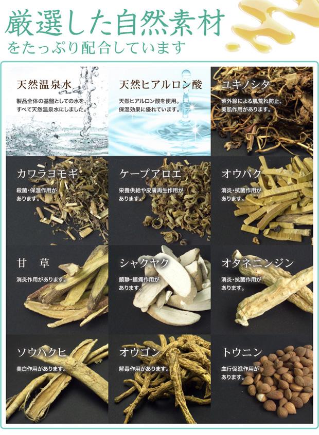 厳選した自然素材をたっぷり配合。ユキノシタ、カワラヨモギ、ケープアロエなど