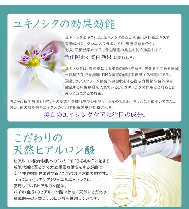 ユキノ下の効果効能、老化防止や美白効果、美白のエイジングケア