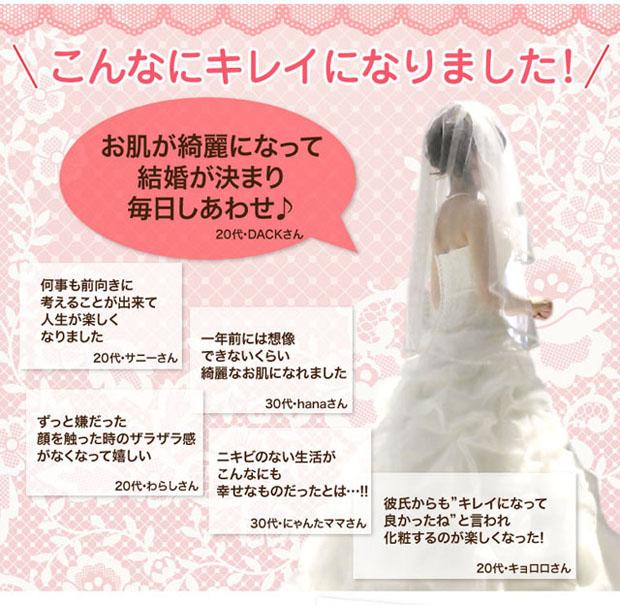 お肌がきれいになって、結婚が決まり、毎日しあわせ!