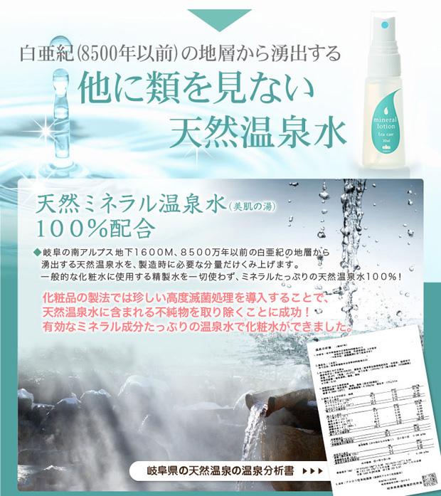 白亜紀(8500年以前)の地層から湧出する天然ミネラル温泉水100%配合