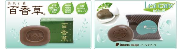 百香草、ビーンズソープ、ニキビや肌荒れに効果のある石鹸